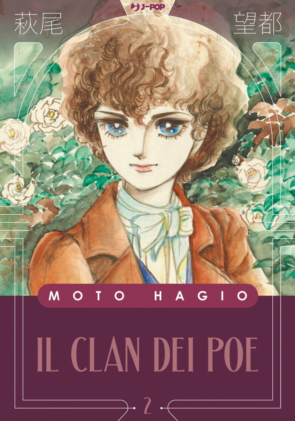 Il Clan dei Poe 2, copertina di Moto Hagio