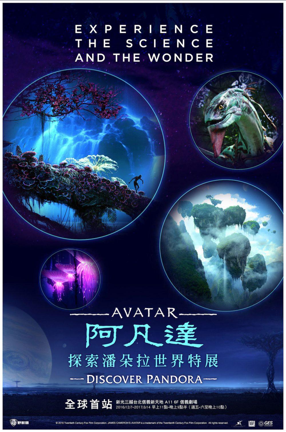 AVATAR: Discover Pandora POSTER