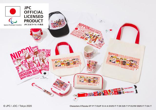 Tokyo 2020 merchandising