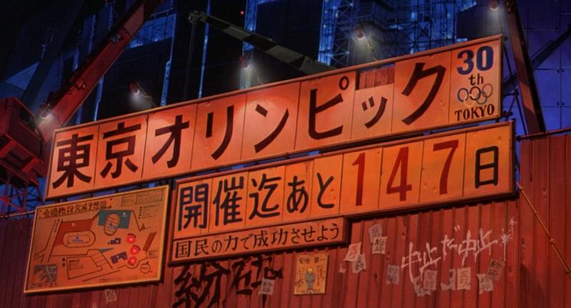 Akira - Le scritte