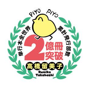 Takahashi 200 milioni