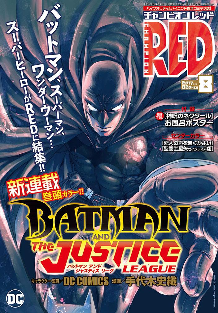 Batman and the Justice League 1, copertina di Shiori Teshirogi