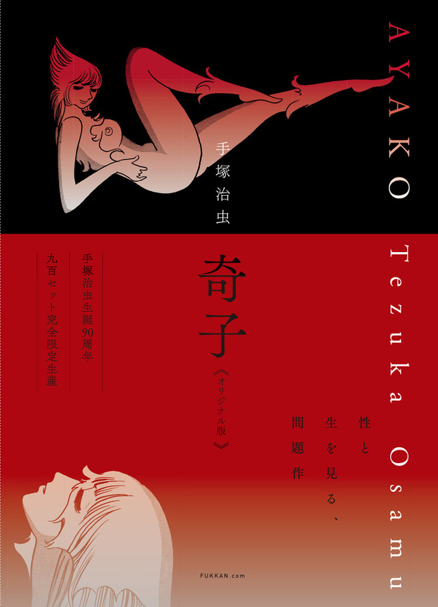 Ayako, copertina di Osamu Tezuka