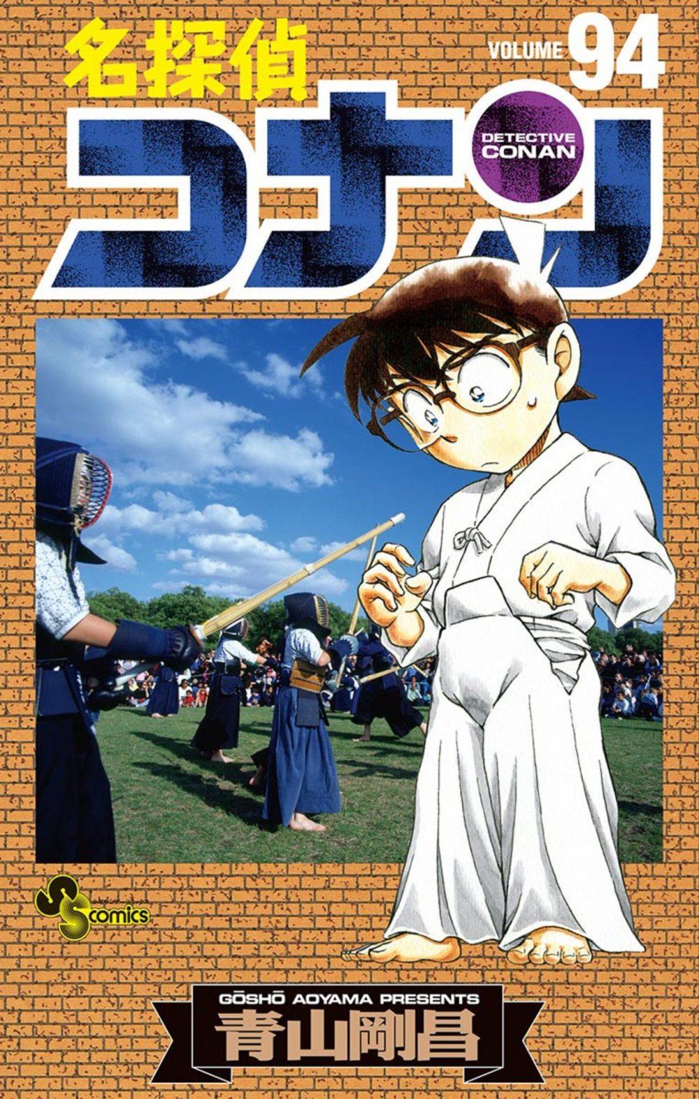 Detective Conan 94, copertina di Gosho Aoyama