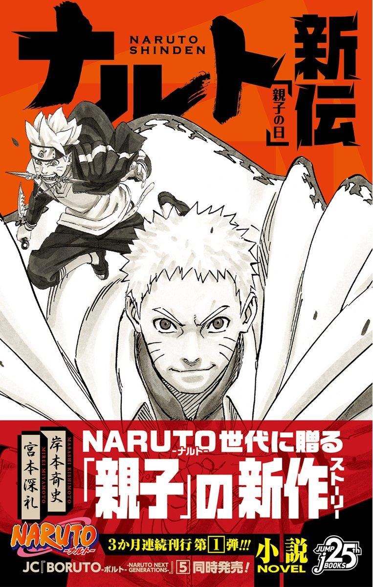 Naruto Shinden, copertina di Masashi Kishimoto