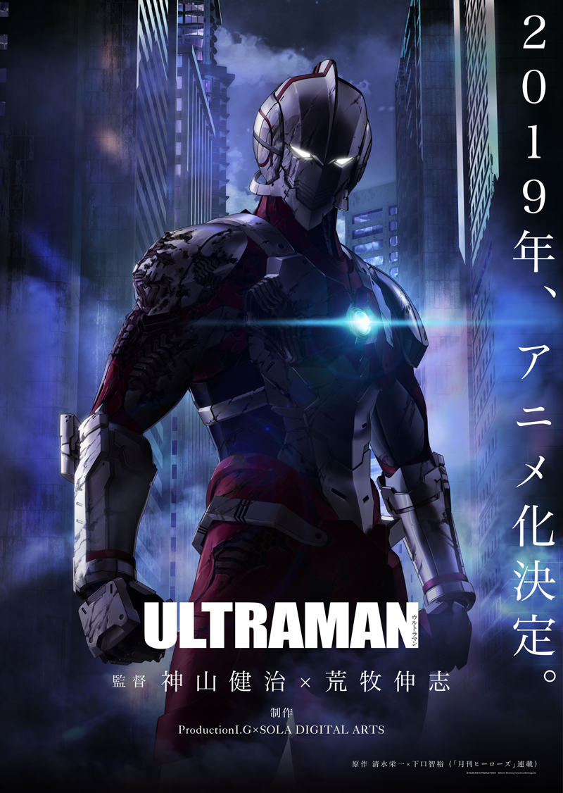 Ultraman: l'anime, immagine promo