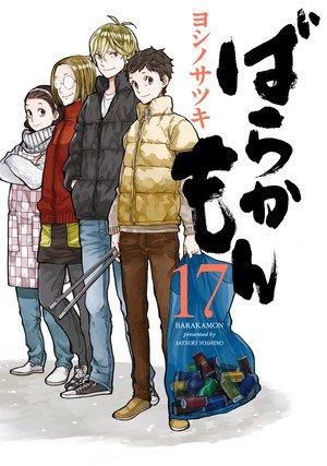 Barakamon copertina volume 17