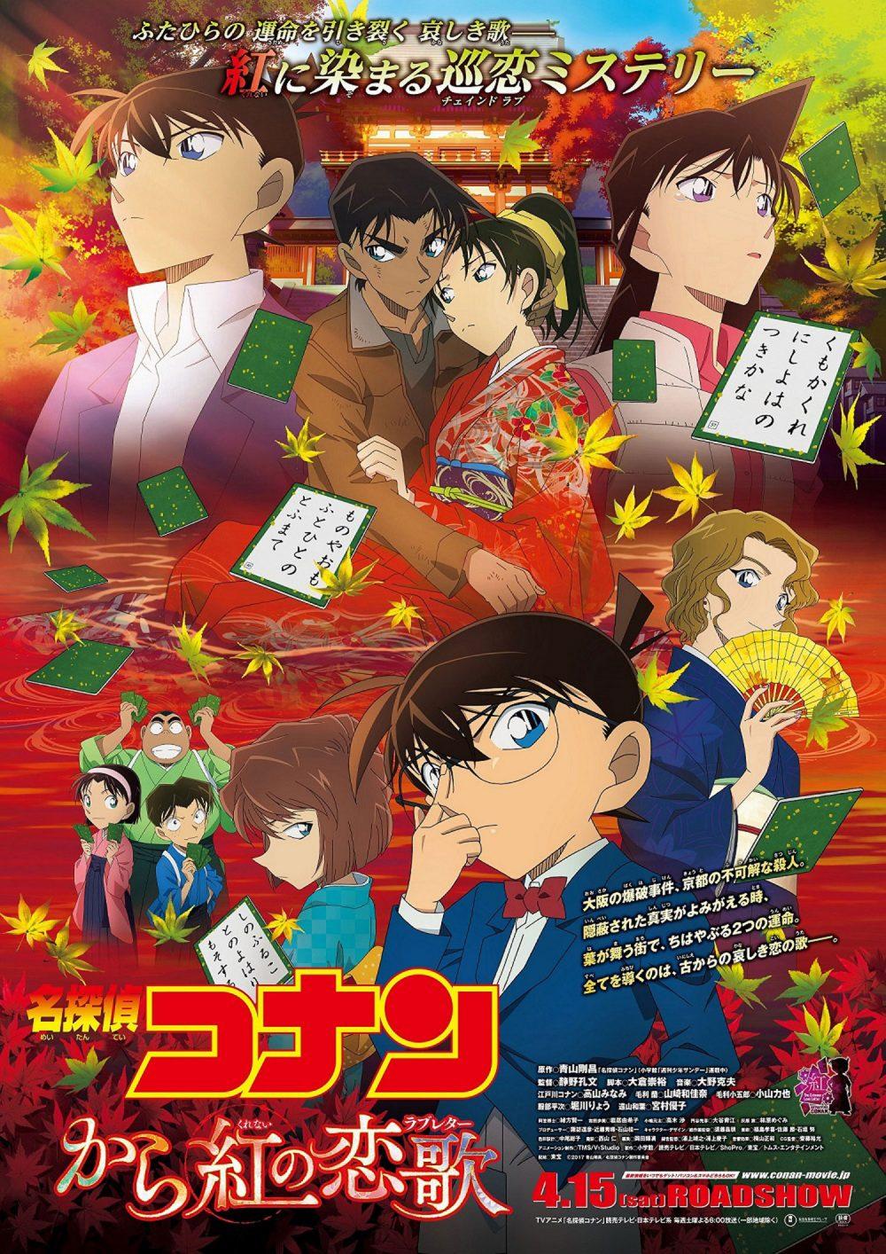 Detective Conan: Kara kurenai no love letter