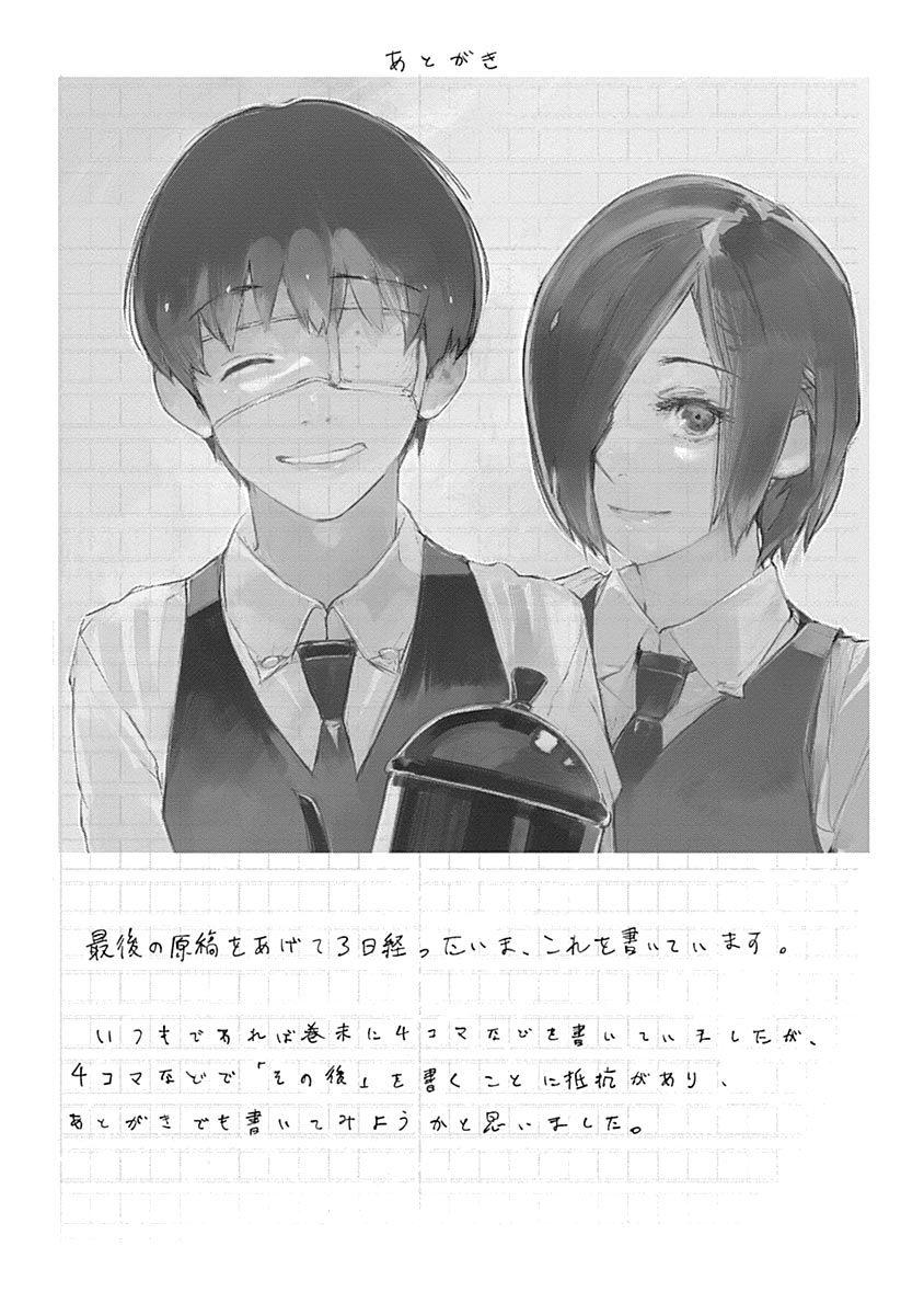 Tokyo Ghoul:re, illustrazione di Sui Ishida