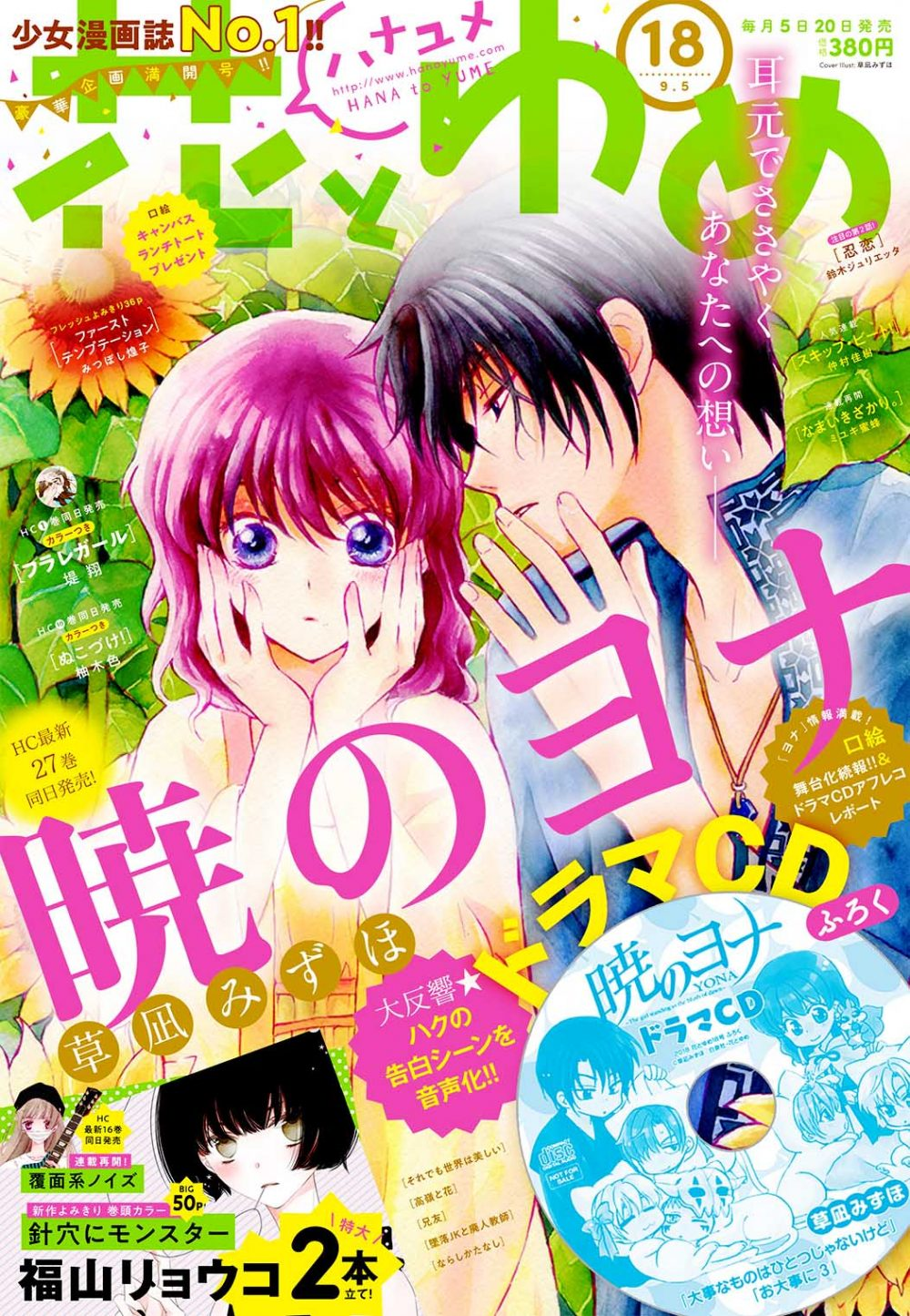 Hana to Yume 18 (agosto 2018), copertina, illustrazione di Mizuho Kusanagi