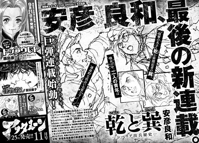 Inui to Tatsumi - Siberia Shuppei Hishi, anteprima 01