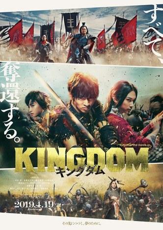 Kingdom live action, locandina