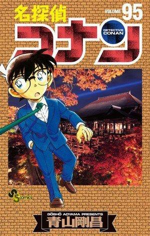 Detective Conan vol. 95, copertina