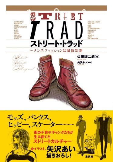 Street Trad, copertina, illustrazione di Ai Yazawa