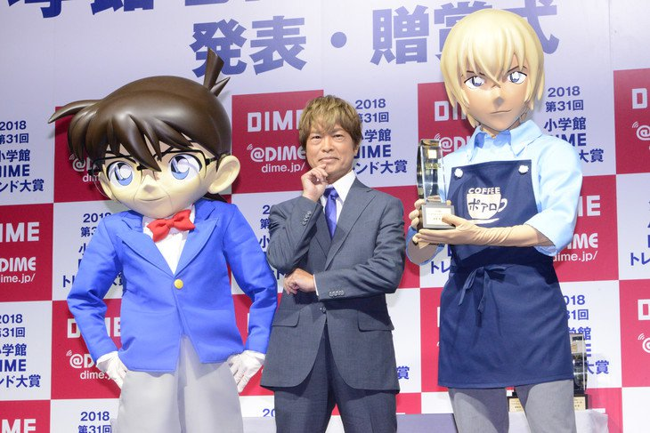 Detective Conan, Toru Furuya ai DIME Trend Awards 2018