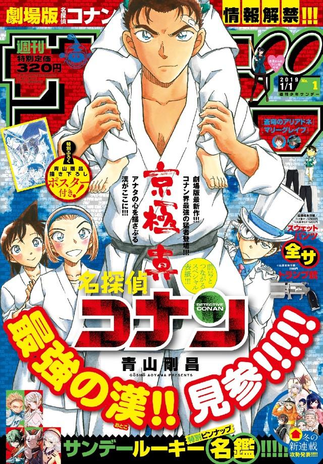 Weekly Shonen Sunday 1, copertina (gennaio 2018)