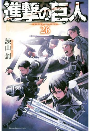 L'Attacco dei Giganti 26, copertina