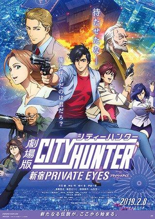 City Hunter: Shinjuku's Private Eyes