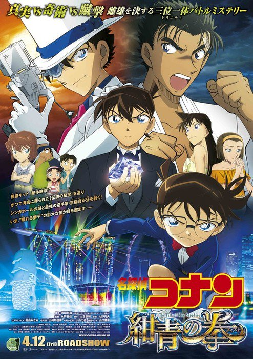 Detective Conan: Konjo no Fist, locandina