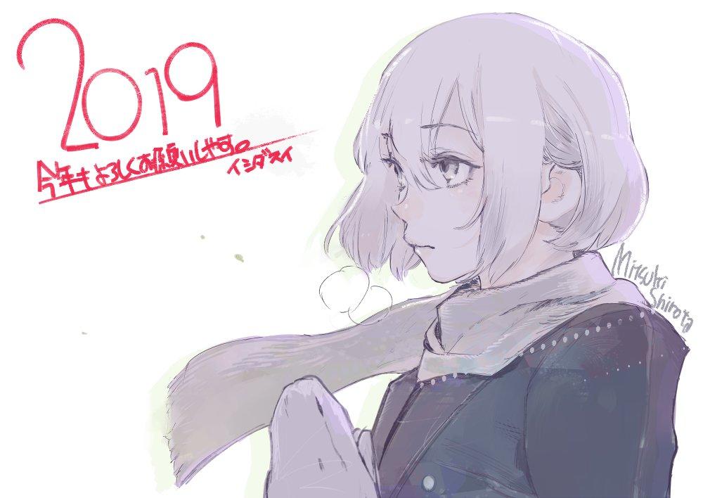 Illustrazione di Sui Ishida