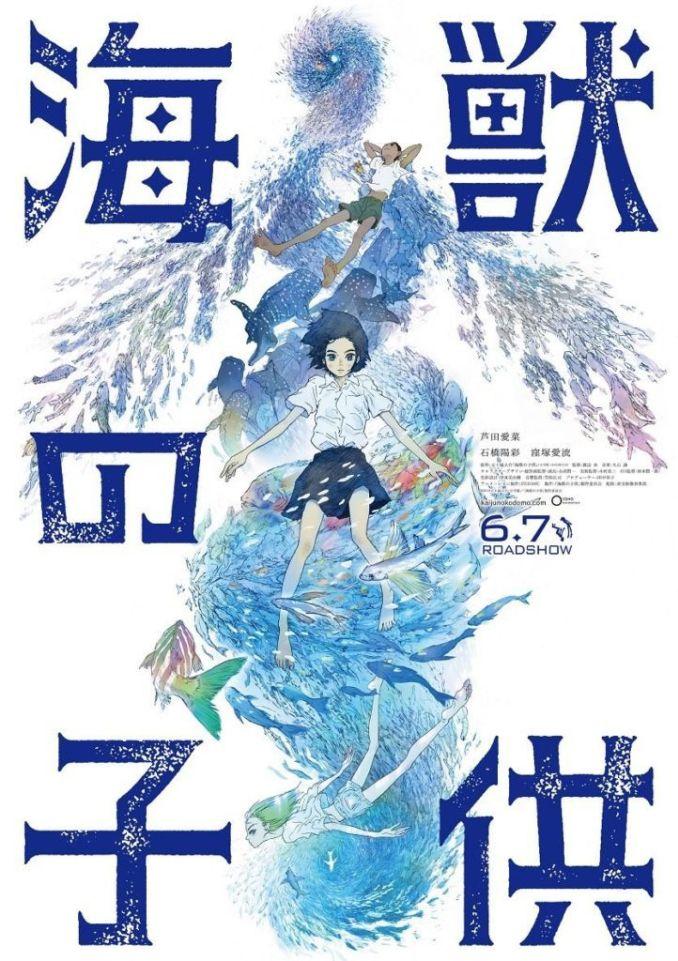Children of the Sea, locandina film animato