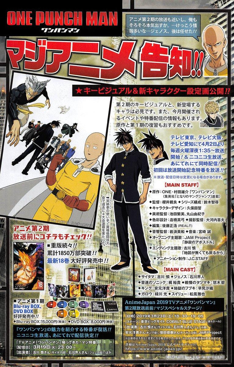 One-Punch Man, annuncio premiere anime