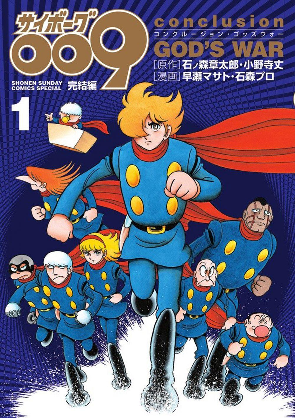 Cyborg 009 – God's War 1, copertina di Masato Hayasee Sugar Sato