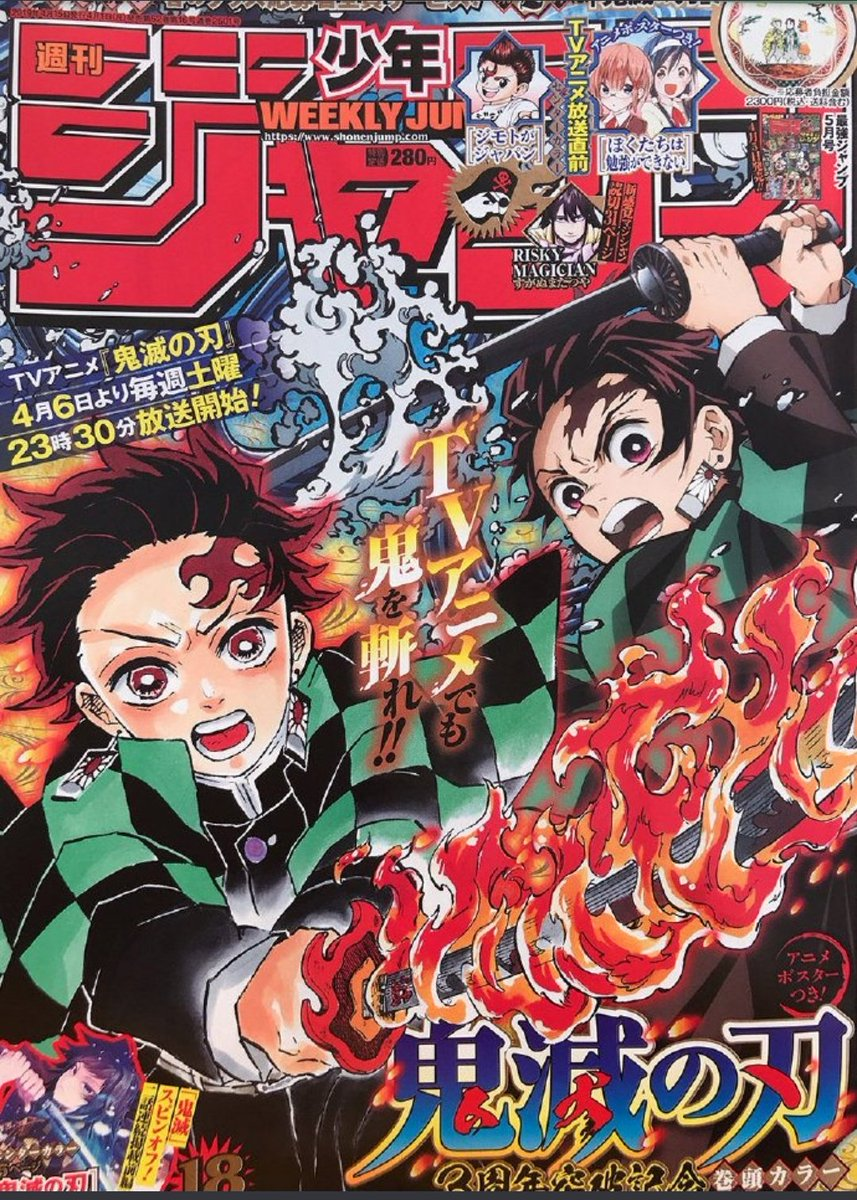 Weekly Shonen Jump 18 (2019), illustrazione di Koyoharu Gotouge