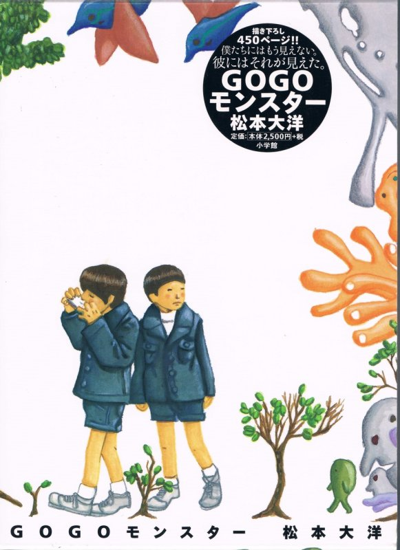 GoGo Monster 1, copertina di Taiyo Matsumoto
