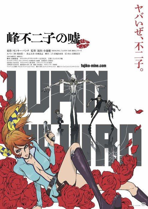 Mine Fujiko no Uso