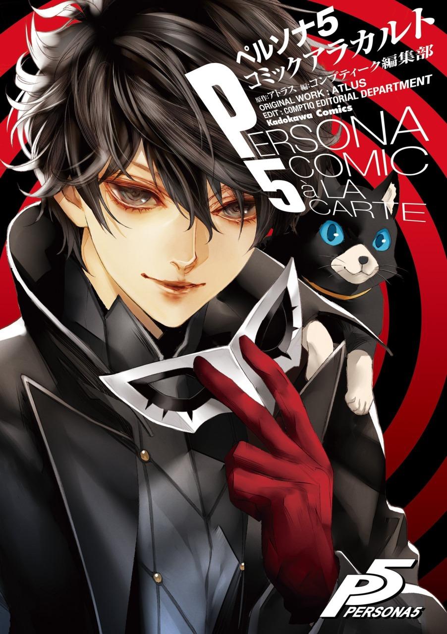 Persona 5 1, copertina di Hisato Murasaki