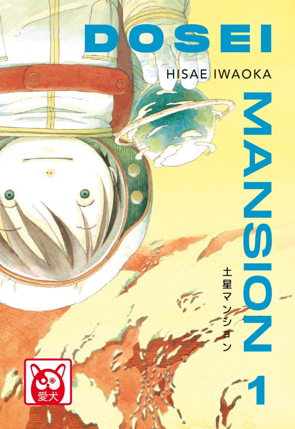 Dosei Mansion vol. 1, copertina di Hisae Iwaoka