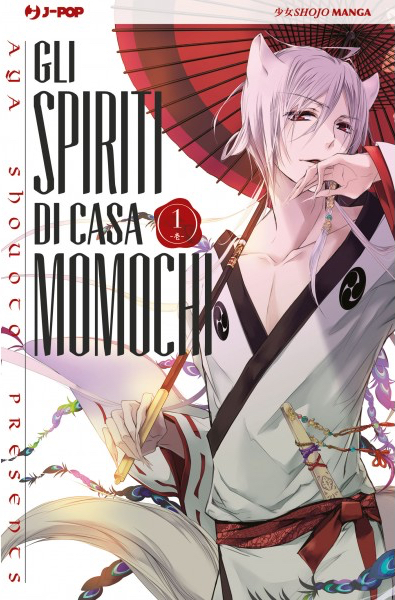 Gli spiriti di casa Momochi 1, copertina di Aya Shoto
