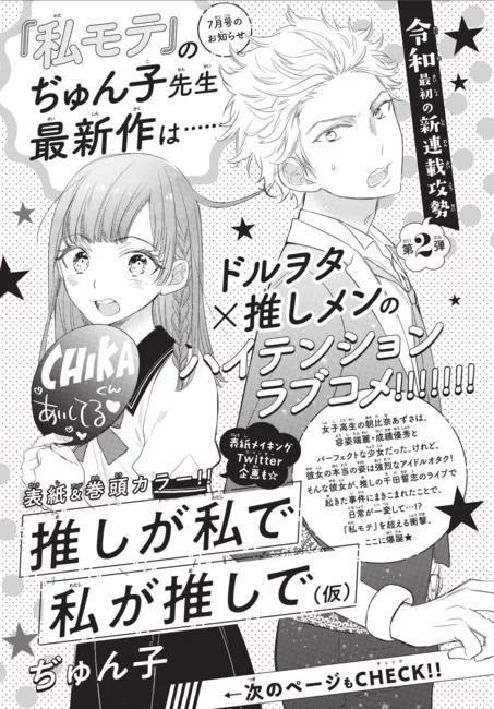Oshi ga Watashi de Watashi ga Oshi anteprima, illustrazione di Junko
