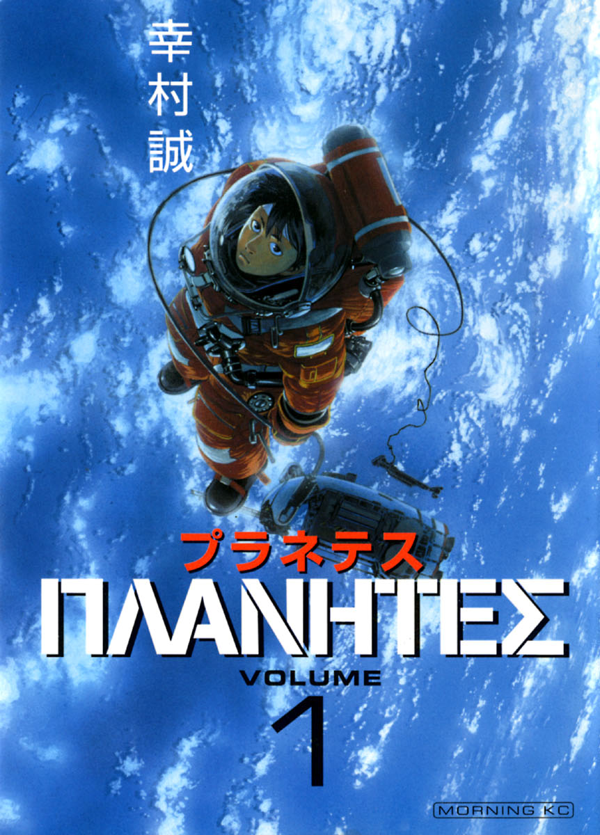 Planetes 1, copertina di Makoto Yukimura