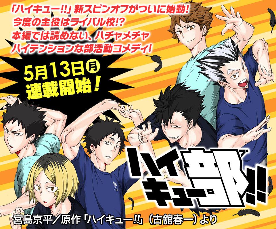 Haikyubu!!, annuncio Haikyu!! - L'Asso del volley spin-off