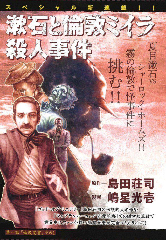 gai to London Mummy Satsujin Jiken, anteprima, illustrazione di Kouiti Shimaboshi