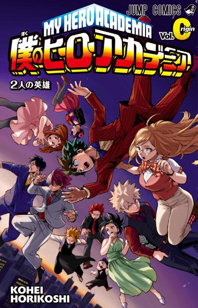 My Hero Academia Vol. Origini, copertina di Kohei Horikoshi