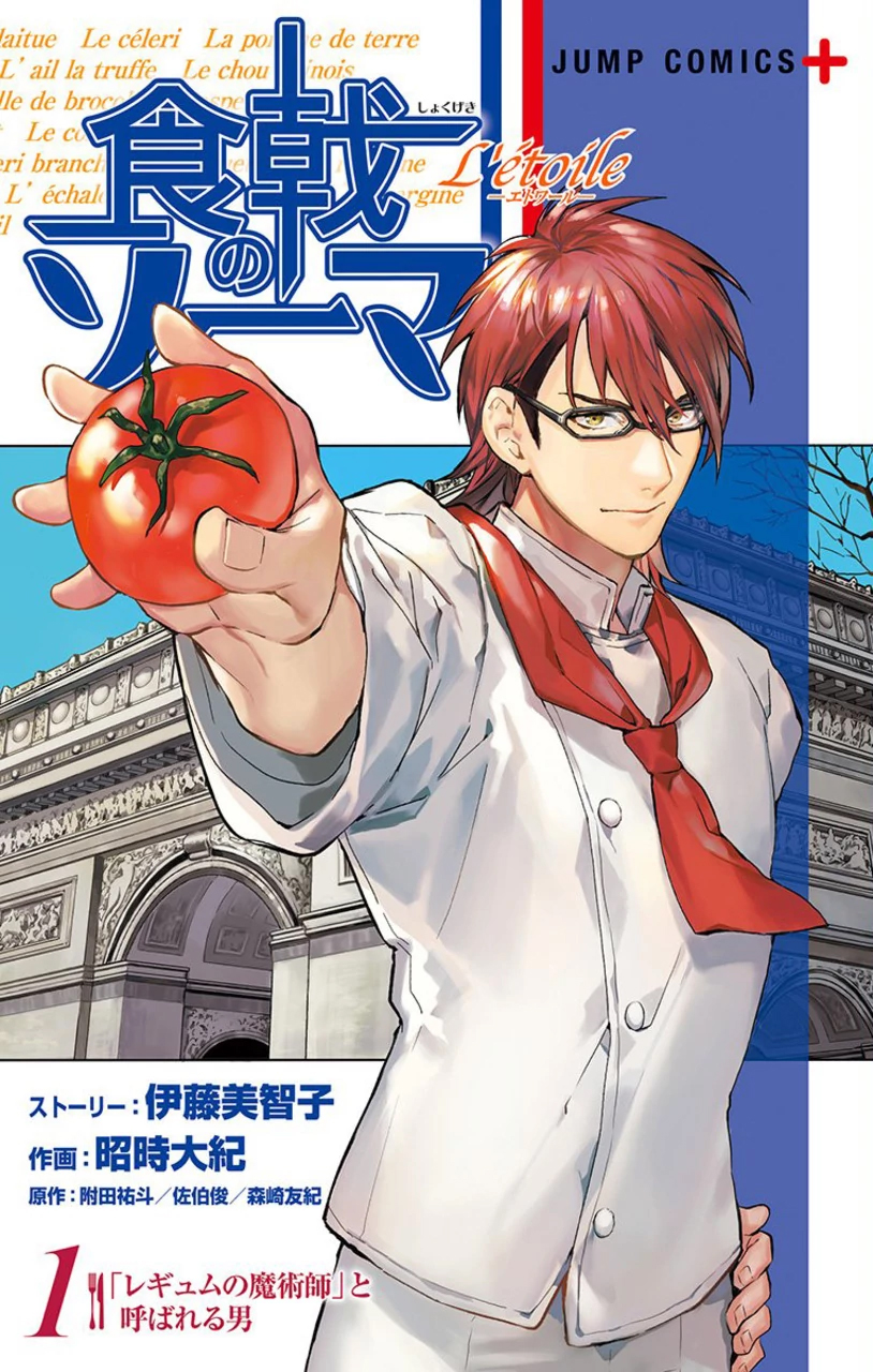 Shokugeki no Soma: L'étoile 1, copertina