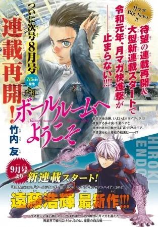 Monthly Shonen Magazine (luglio), annuncio nuovo manga di Hiroki Endo