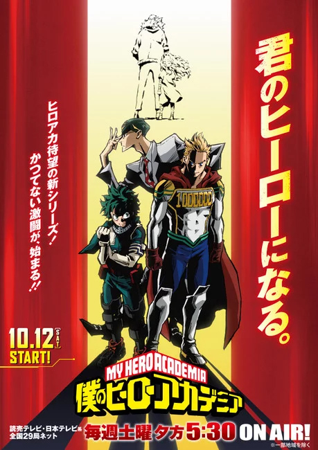 My Hero Academia, locandina anime quarta stagione