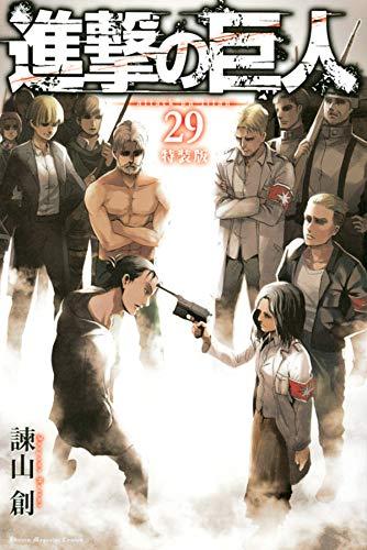 L'Attacco dei Giganti 29, copertina, illustrazione di Hajime Isayama