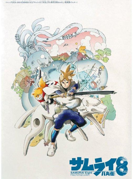 Samurai 8: La storia di Hachimaru, illustrazione di Akira Obuko