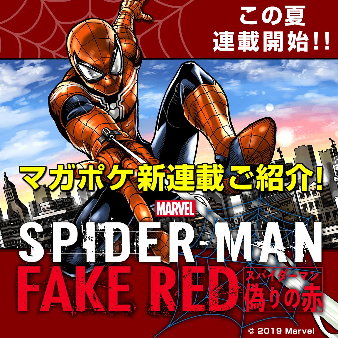 Spider-Man- Fake Red, anteprima 01