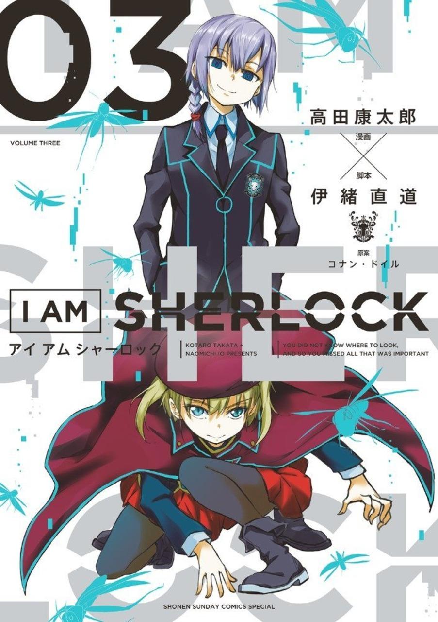 I Am Sherlock 3, copertina di Kotaro Takata