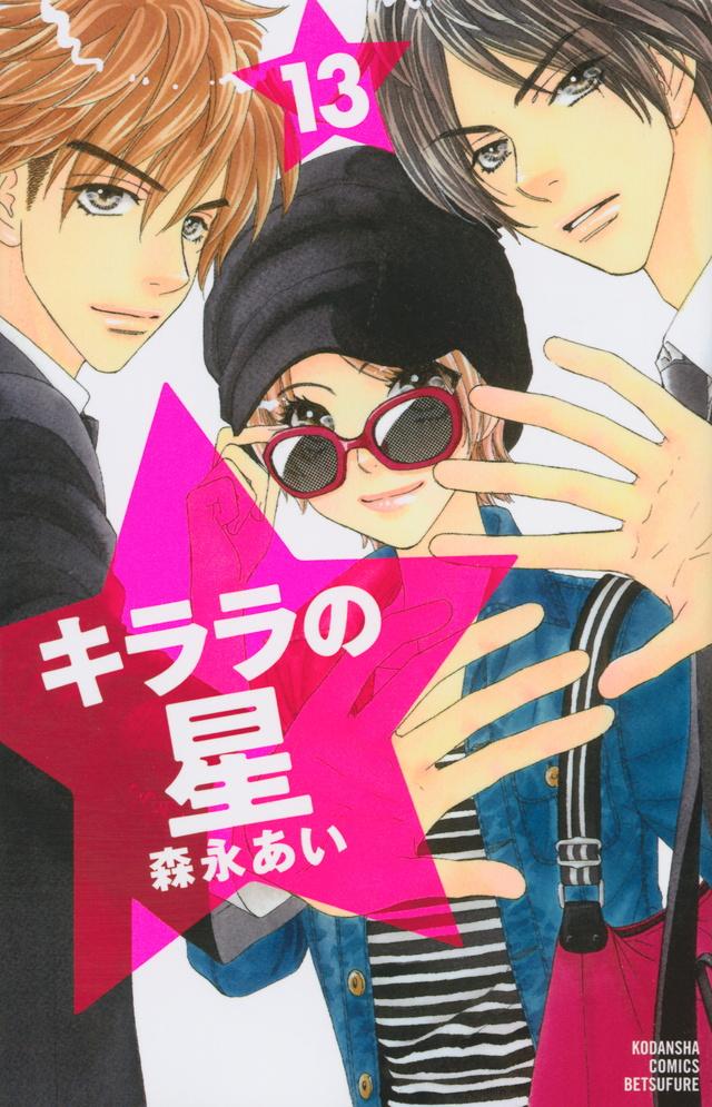 Diventerai una star! 13, copertina di Ai Morinaga