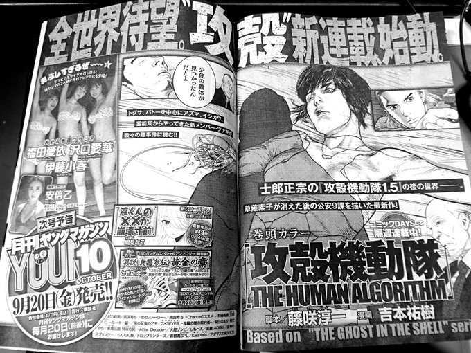 Ghost in the Shell: The Human Algorithm, annuncio serie manga