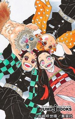 Kimetsu no Yaiba Katahane no Cho, copertina
