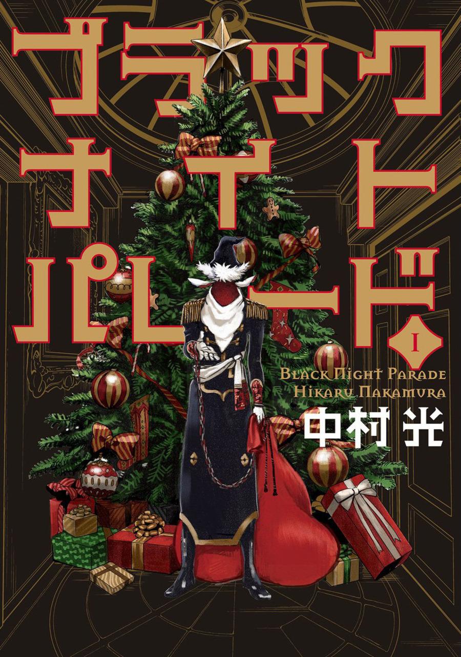 Black Night Parade 1, copertina di Hikaru Nakamura