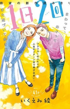 Nichi Ni Kai, anteprima, illustrazione di Ryo Ikuemi